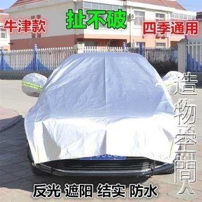 汽車遮陽罩通用型防塵半罩車衣防曬防水雪冬霜擋簡易夏季隔熱車套 名購居家