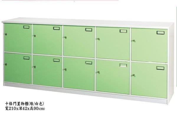 ~環保塑鋼科技 7 x 3尺綠/白色十格門置物櫃17176-924-02~巧匠家具批發廣場~