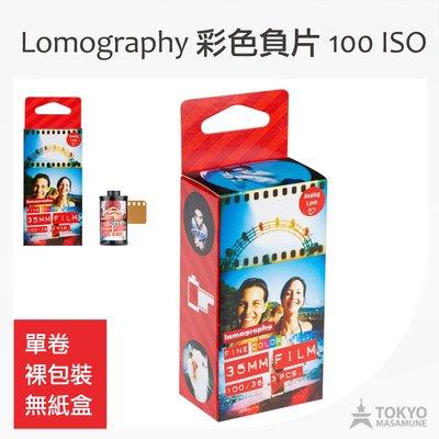 【東京正宗】 Lomography Color Negative 100 ISO 35mm 底片 彩色負片 (單入售)
