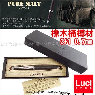UNI 三菱 PURE MALT 3+1 MSE45025 橡木 橡木桶 樽材 黑色 多機能筆 正規品 LUCI日本代購