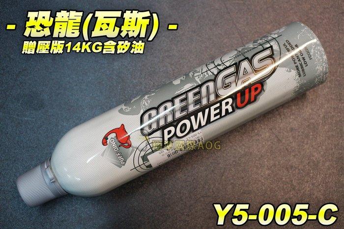 【翔準軍品AOG】恐龍(瓦斯)-增壓版14KG含矽油 公斤 增壓版 含添加矽油 瓦斯槍 野戰 生存遊戲 Y5-005-