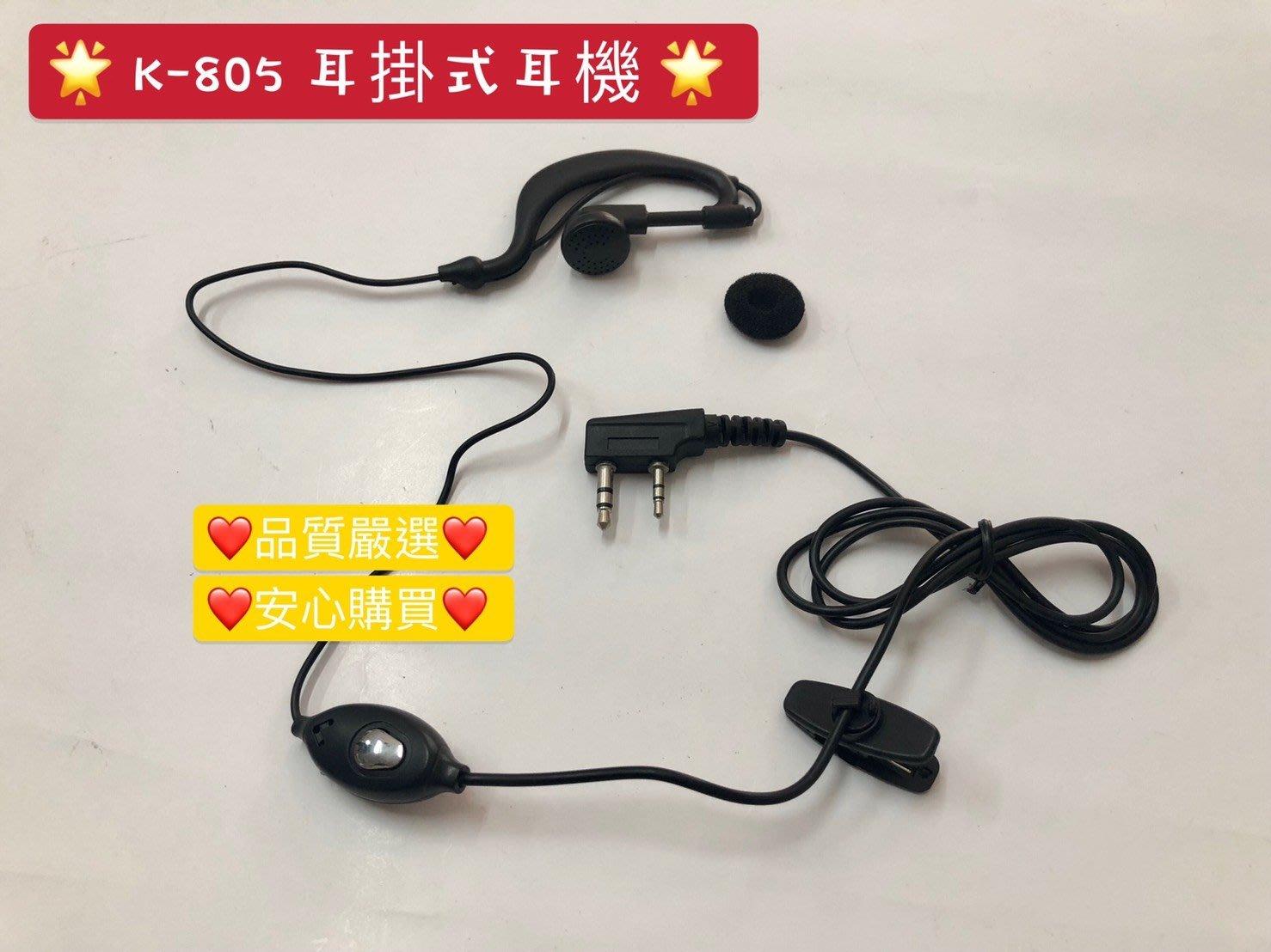 (大雄無線電)  K-805 耳掛式耳機 (K)頭用 //  無線電專用耳機 耳機麥克風 、對講機耳機  耳掛麥克風