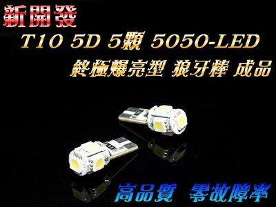 光展 T10 5D 5顆 5050 L...
