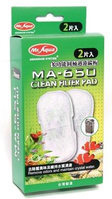 小郭水族-Mr.Aqua-水族先生【 過濾碳板 (2入)  多功能圓桶 MA-650用】替換棉