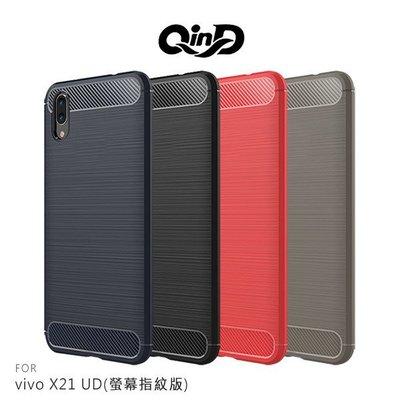 --庫米--QinD vivo X21 UD(螢幕指紋版) 拉絲矽膠套 TPU 防摔殼 手機殼 保護套