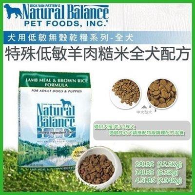=白喵小舖=【含運】Natural Balance 羊肉糙米配方14磅[效期2018/11]