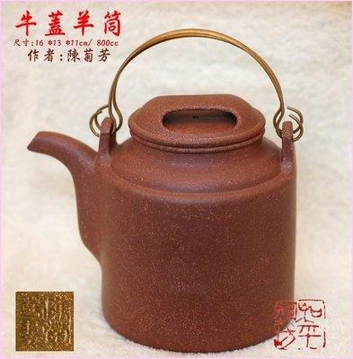 和平藝坊拼景氣~陳菊芳佳作-牛蓋洋筒壺--割愛價$9800起標