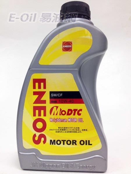 【易油網】 ENEOS 新日本石油 10W40 10W-40 全合成液態鉬 公司貨 帆船瓶