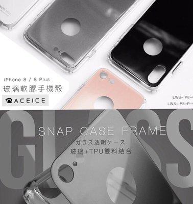 2  SONY Xperia XZ1 玻璃 + TPU 手機保護殼 (黑)(粉)(銀)(藍
