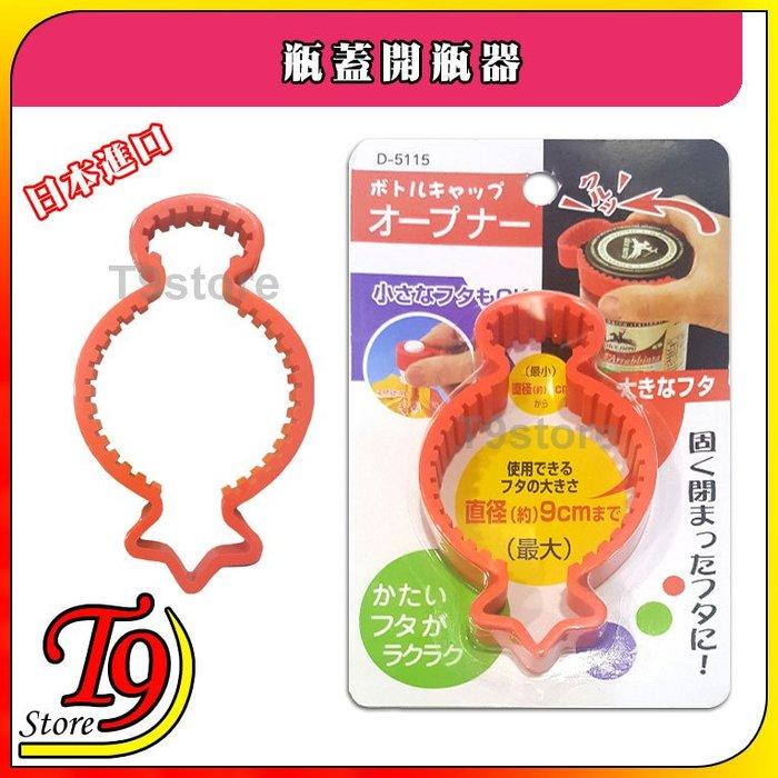【T9store】日本進口 瓶蓋開瓶器