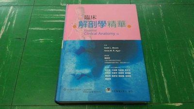 臨床解剖學精華 Essential Clinical Anatomy
