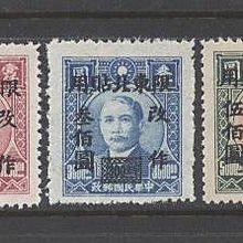 [東北4] 36年國父像上海大東一版限東北貼用改值郵票3全