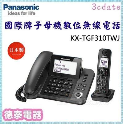 可議價~Panasonic【KX-TGF310TWJ 】國際牌子母機數位無線電話-日本製【德泰電器】
