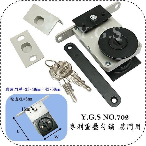 Y.G.S~702專利重疊勾鎖黑色 橫移門鎖 重疊鎖 房間門用 浴廁門用 客製品 (含稅)