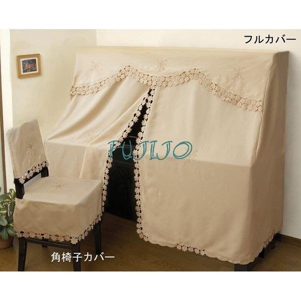 ~FUJIJO~日本存貨款~日本正版【歐式花邊 】 全罩 鋼琴防塵套/琴罩/鋼琴罩/防塵罩
