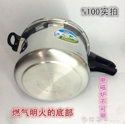 家用高壓鍋柴火煤爐燃氣灶通用壓力鍋迷你高壓力鍋商用