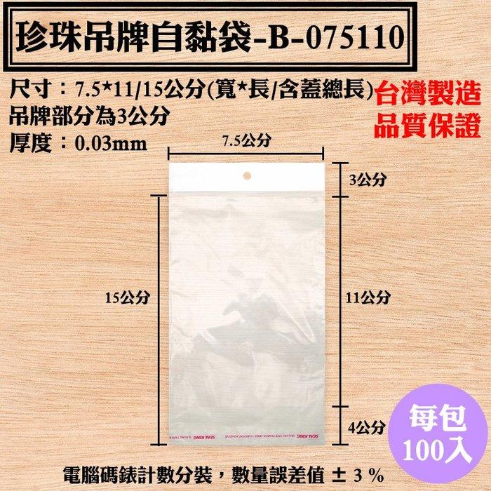 【珍珠吊牌自黏袋-B-075110,7.5X11公分】100入/包,吊牌袋、OPP吊掛袋、飾品吊牌袋、工廠直營可訂做