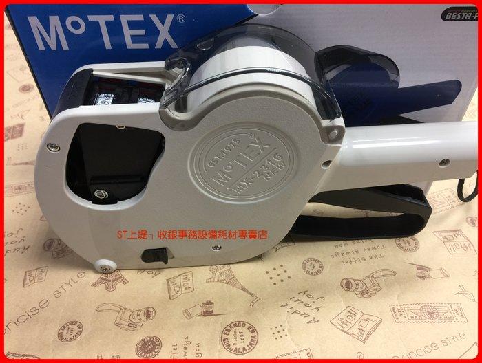 上堤┐含稅-MOTEX MX-2316 NEW 雙排標價機10X7位數23x16mm商品打標機,標簽機,有售墨球標價紙