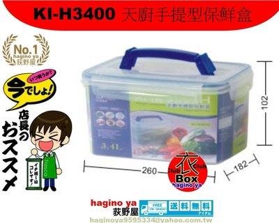 『六個以上免運』荻野屋/KI-H3400/天廚手提型保鮮盒/保鮮盒/密封盒/手提密封罐/KIH3400 直購價