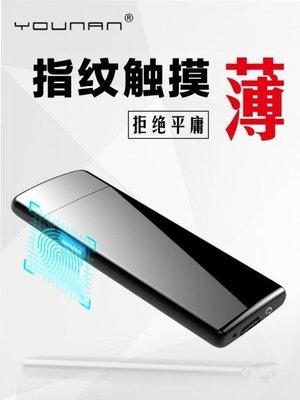 VEDO生活館 指紋感應 USB打火機充電男士個性創意防風超薄點煙器電男友男電子VE328