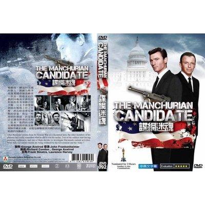 新品特惠~現貨秒殺~奧斯卡經典DVD - The Manchurian Candidate 諜網迷魂 - 全新xjp35