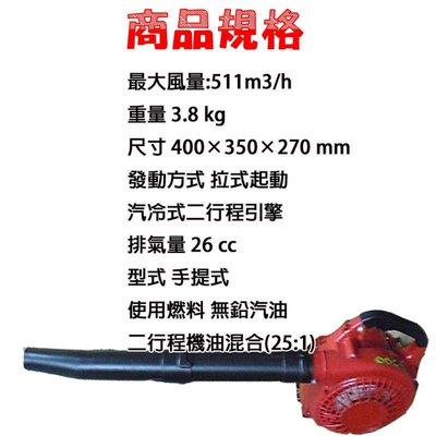 ㊣宇慶S舖㊣刷卡分期|EB260|工廠直營 宇慶農機 二行程 手提式 引擎吹風機/吹葉機/鼓風機