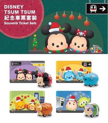 「MTR x DISNEY TSUM TSUM」紀念車票套裝 (包括:4款紀念車票連精美票套及4款Tsum Tsum回力車仔)