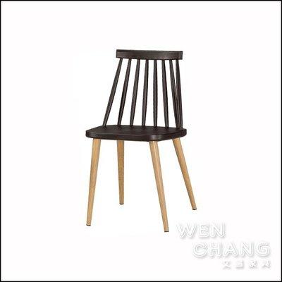 艾美造型椅 休閒椅 五色 B1041-4、B1041-5、B1041-6、B1041-7、B1041-8  *文昌家具*