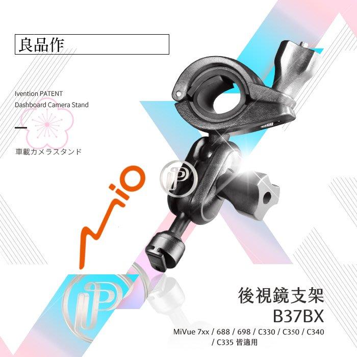 破盤王 台南 Mio 行車記錄器【雙球 後視鏡支架+原廠卡榫】MiVue C310 C320 C325 C330 C335 C340 C350 B37BX
