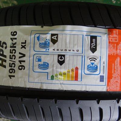 {順加輪胎}瑪吉斯HP5 195/55/16 AE50 MS800 SAVER+ CEC5 N8000 LM704