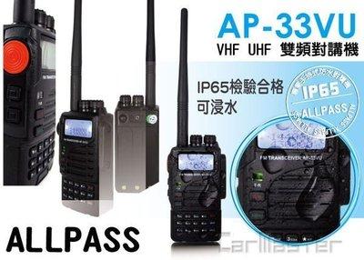 《實體店面》ALLPASS AP-33VU VHF/UHF 雙頻無線電對講機 防水 通過IP65認證 防塵 AP33VU