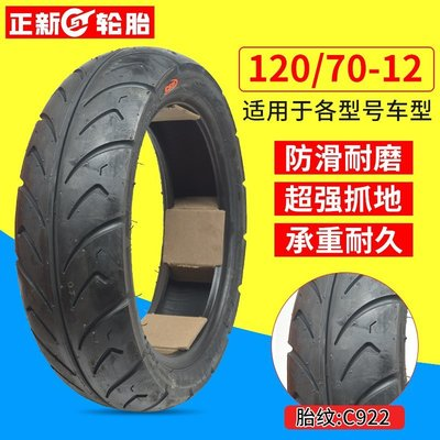 正新輪胎100/120/130/60/70/90-10/12/13酷車電動車摩托車真空胎-優