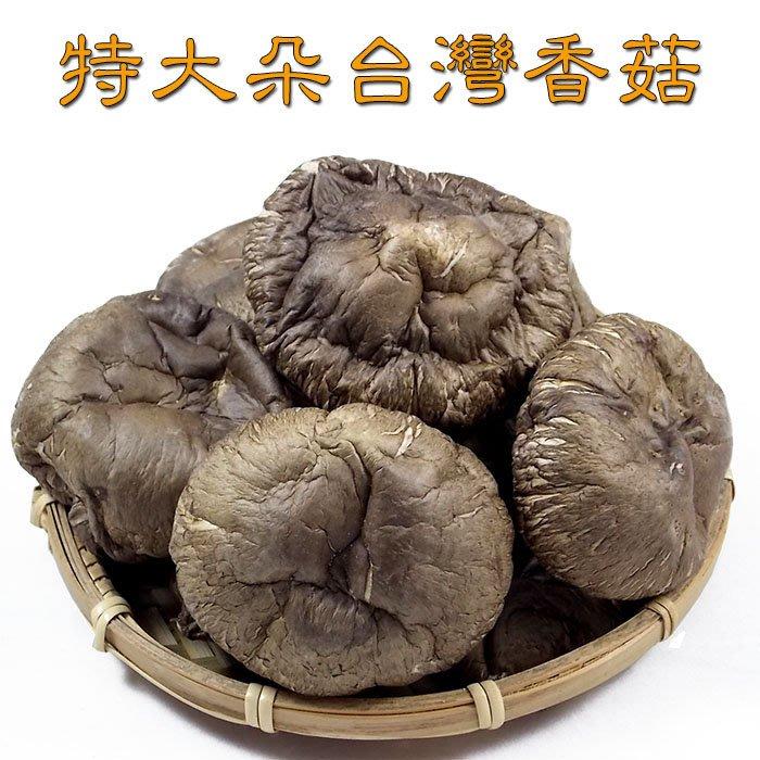 ~特大朵台灣香菇(四兩裝)~小包裝,真的又大又漂亮,肉厚味香,送禮自用兩相宜。【豐產香菇行】