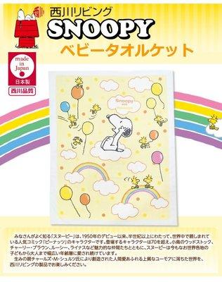 衝評價 日本製 西川 snoopy 100%綿 浴巾 毛巾被 嬰兒 泠氣被 日本空運~小太陽日本精品