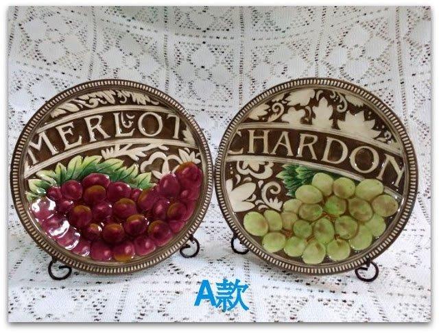 蘇菲亞精品傢飾~義大利設計葡萄莊園點心盤/掛盤/壁飾/擺飾/促銷款