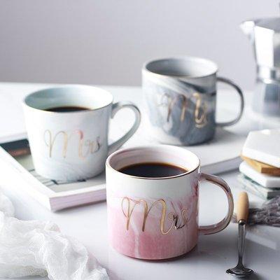 Mr/Ms杯子 情侶對杯 大理石紋 陶瓷馬克杯 歐式彩色牛奶 咖啡杯 水杯 生日 結婚紀念日禮物【RS907】