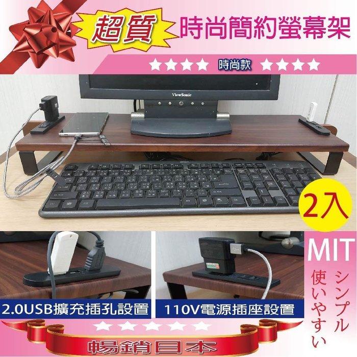 MIT超質螢幕架時尚款-2入