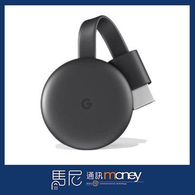 (台灣公司貨)Google Chromecast 3代 HDMI媒體串流播放器/無線播放器/電視棒【馬尼通訊】台南 文賢