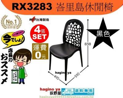 4張運費0元/荻野屋/RX3283/峇里島休閒椅/休閒椅/露營椅/塑膠椅/備用椅/RX-3283/聯府/直購價