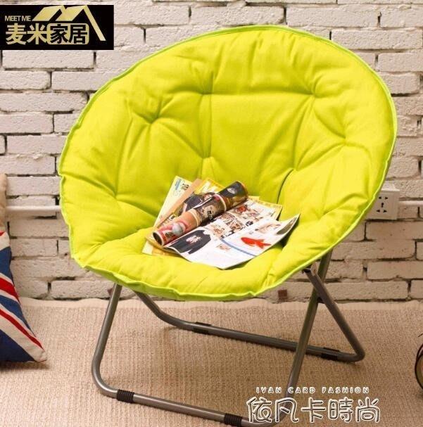 麥米 大號成人月亮椅太陽椅懶人椅雷達椅躺椅折疊椅沙發靠背圓椅QM 《限時免運》