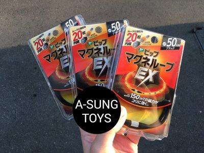 【磁力項圈】 現貨 日本製 易利氣磁力項圈 EX 加強版 黑色 50 cm  另有藍色、粉色