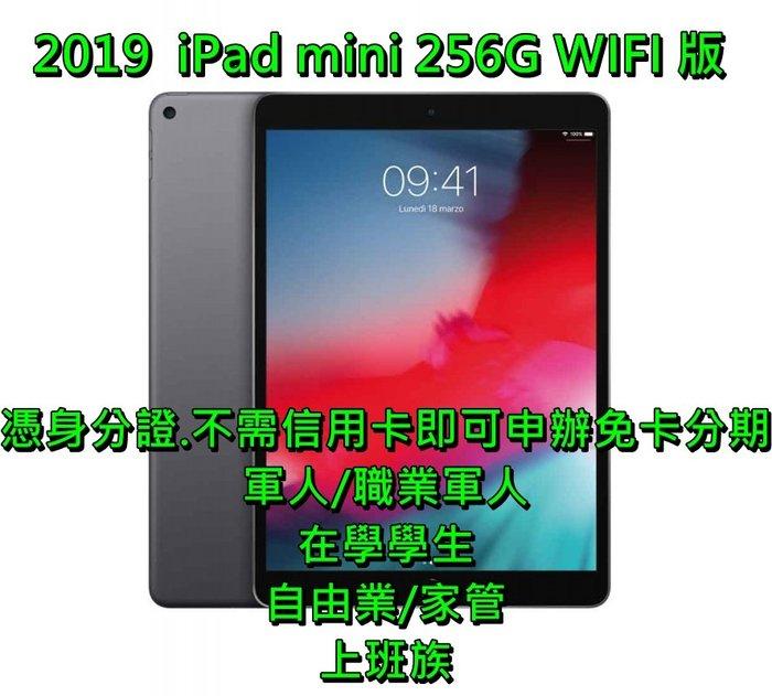 全新 2019 iPad mini WIFI 256G 公司貨【免卡分期】【現金分期】【免頭款】【自選繳費日期】