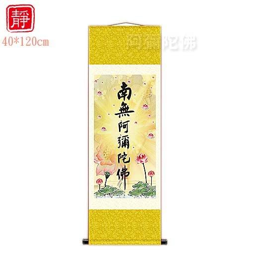 【靜心堂】絲綢*阿彌陀佛*掛圖--高貴莊嚴(40*120cm)