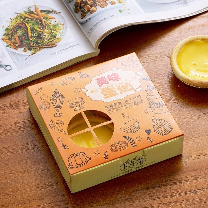 千夢貨鋪-西式糕點甜品紙盒包裝盒打包蛋撻盒(5個4粒裝5個6粒裝)#搟面杖#菜板#長筷子#實木#打蛋器