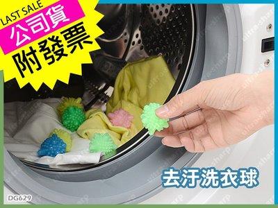 環保無毒3D超去汙洗衣球!台灣公司附發...