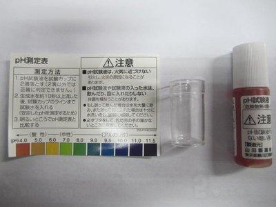 {厚康優}日本原裝進口水質測試液家中水質自行測試檢驗酸鹼值