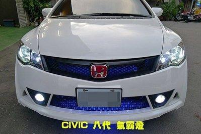 大台北汽車精品 HONDA 本田 CIVIC 八代 K12 大燈 HID 8000K 霧燈 氣霸燈 氣氛燈 車門燈 台北 台北市