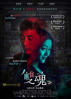 Walk With Me 雙魂 DVD (Region 3) 2019 (包郵) 李勇昌 衛詩雅 林德信 戚玉武 吳浣儀 吳耀漢 關寶慧
