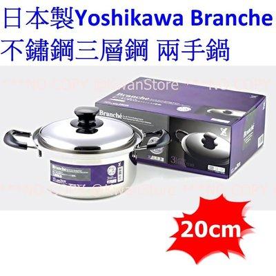 [20cm]日本製Yoshikawa Branche 18-10不鏽鋼三層鋼兩手鍋 316不鏽鋼湯鍋 附蓋~電磁爐可用喔