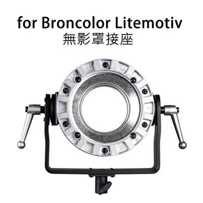 【EC數位】愛玲瓏 Elinchrom for Broncolor Litemotiv 無影罩接座 EL26540 支架